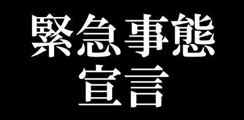 新型コロナウイルス 東京 感染者 緊急事態宣言 菅官房長官に関連した画像-01