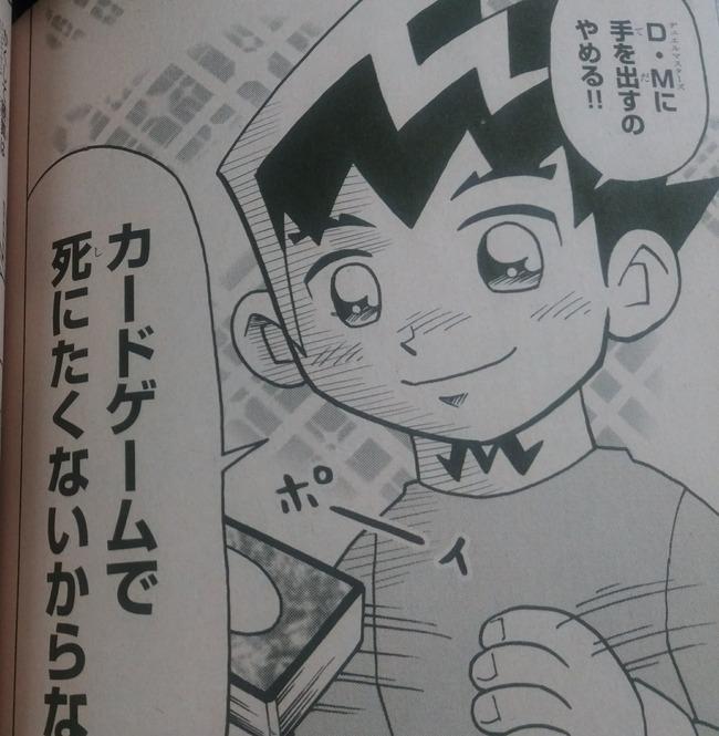 デュエルマスターズ 切札勝舞 コロコロアニキ カードゲーム 命 死ぬに関連した画像-02