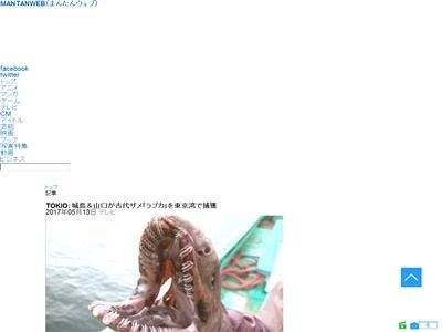 TOKIO 城島茂 山口達也 ラブカ 古代ザメ 捕獲 東京湾に関連した画像-02