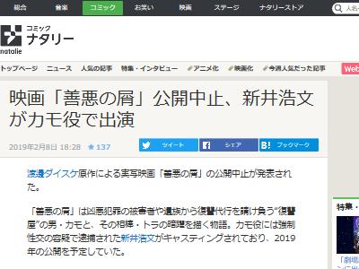 善悪の屑 映画 公開中止 新井浩文 逮捕に関連した画像-02