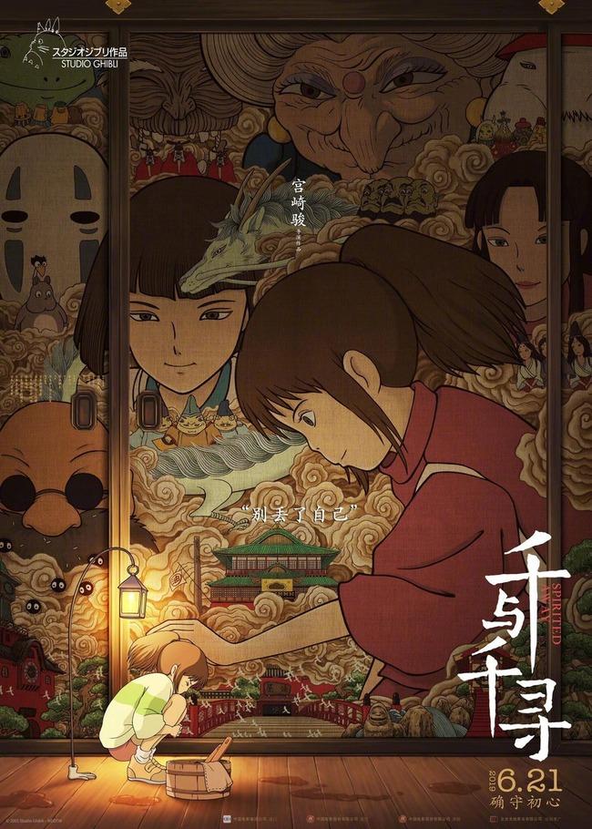 千と千尋の神隠し ジブリ 中国 劇場公開 ポスター 美しいに関連した画像-03