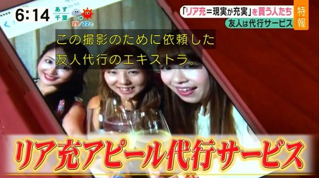 リア充 アピール 代行 サービス SNS 友達に関連した画像-04
