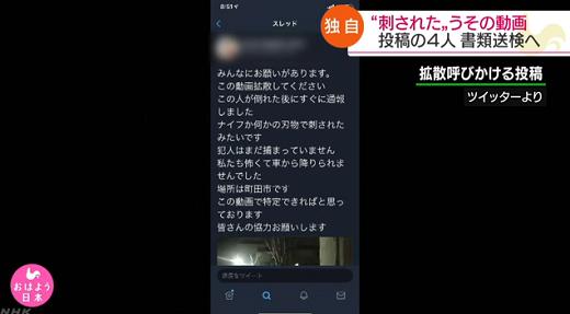 人刺された嘘動画ツイッターに関連した画像-01