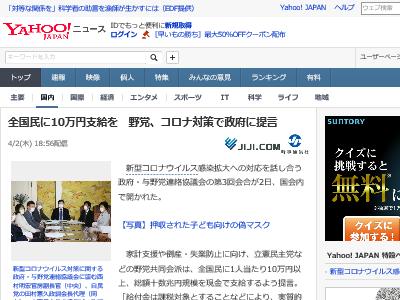野党 コロナ対策 新型コロナウイルス 現金給付 10万円に関連した画像-02