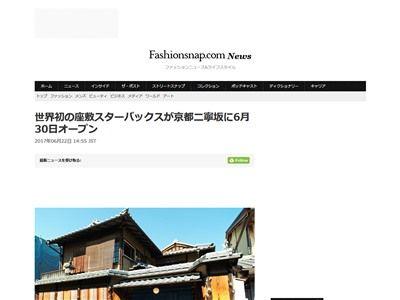 スタバ 京都 和風に関連した画像-05