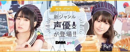声優 DMM アプリ 竹達彩奈 悠木碧 プチミレディ SNS 動画に関連した画像-01