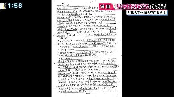 相模原障がい者殺害事件 容疑者 手紙に関連した画像-04