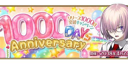 『FGO』リリースから1000日突破記念!運営がユーザーにプレゼント→まさかすぎるものが配られ、ユーザー驚愕