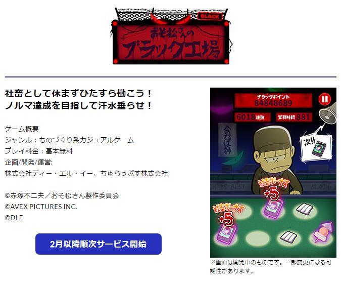おそ松さん スマホゲーム ブラウザゲームに関連した画像-05