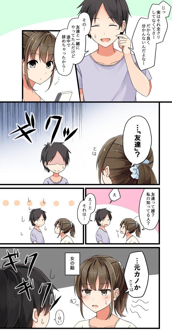 ツイッター 漫画 彼女 ゲーム 二人プレイ 元カノ RPGに関連した画像-03
