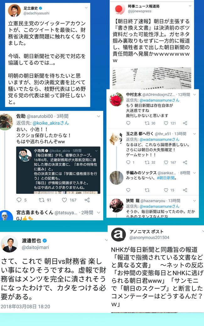 政治 森友問題 書き換え 文書 朝日に関連した画像-07