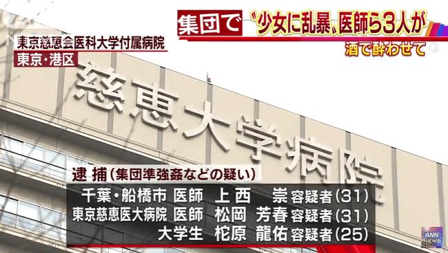 医師 医学部生 10代女性 集団暴行 準強姦 逮捕 上西崇に関連した画像-03