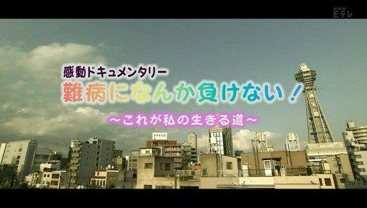 NHK 障害者 感動ポルノ 24時間テレビ バリバラに関連した画像-06