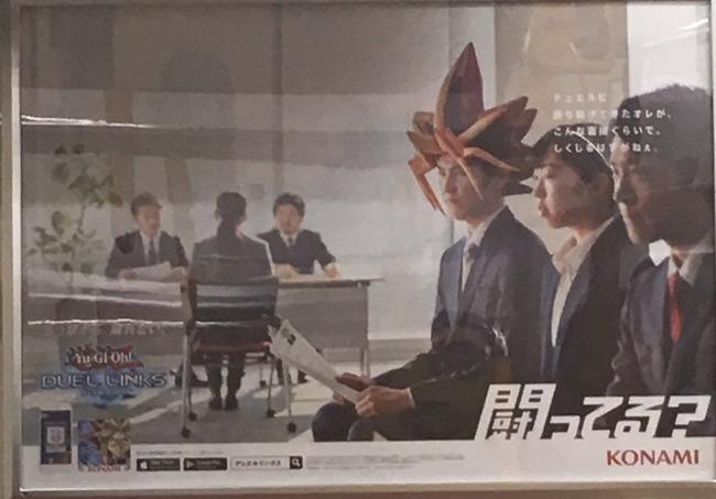 渋谷 街中 遊戯王 武藤遊戯 集団 CM に関連した画像-06