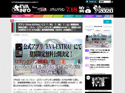 エヴァ ヱヴァ 劇場版 :序 :破 :Q EVA-EXTRAに関連した画像-02