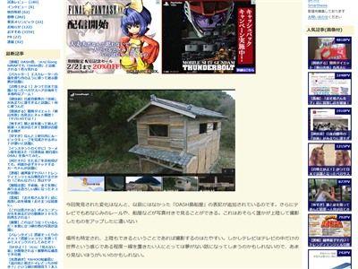 TOKIO DASH島 グーグルマップ GoogleMAPに関連した画像-02