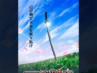 るろうに剣心 明治剣客浪漫譚  剣劇絢爛に関連した画像-02