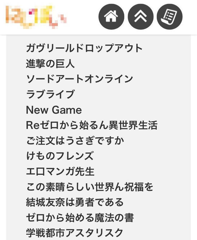 アニメオタク アニオタ 10作品 オタク 進撃の巨人 ラブライブ! ソードアート・オンライン けものフレンズに関連した画像-04