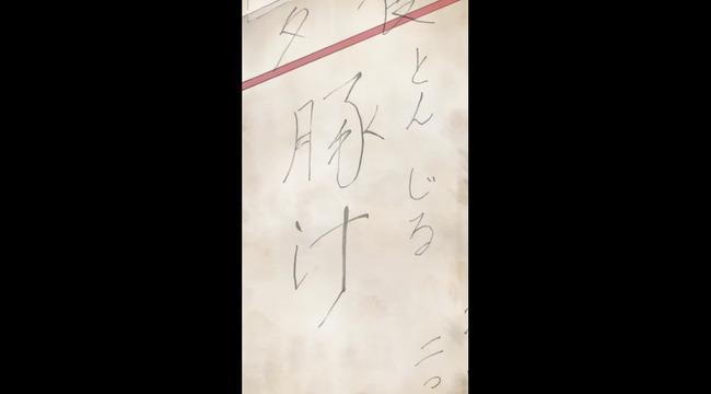 孤独のグルメ 井之頭五郎 堀内賢雄 タテアニメに関連した画像-05