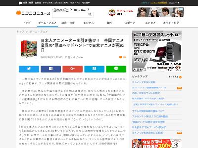 アニメーター 中国アニメ業界 ヘッドハント 日本アニメ業界 引き抜き に関連した画像-02