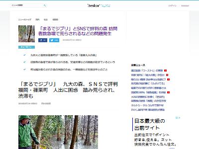 篠栗九大の森 訪問者 荒らされるに関連した画像-02