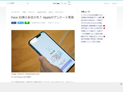 AppleFaceIDアンケート実施に関連した画像-02