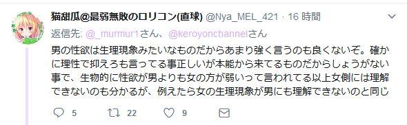 日本 闇 下着 SNS 変態 拡散 苦言 クソリプ 逆ギレに関連した画像-14