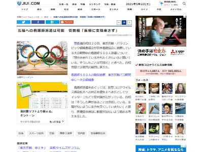 オリンピック 五輪 菅義偉 自民党 コロナに関連した画像-02