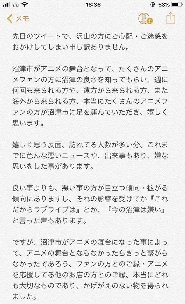 ラブライブ沼津コスプレ女装に関連した画像-02
