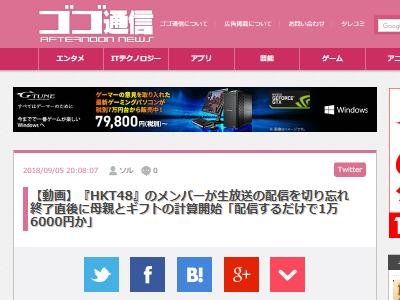 HKT48 生配信 配信切り忘れ アイドル 給料 金に関連した画像-02
