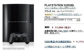 Amazon PS3(20GB)
