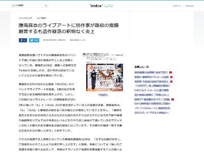 勝海麻衣 パクリ 炎上に関連した画像-02
