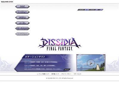 ファイナルファンタジー ディシディア アーケードに関連した画像-01