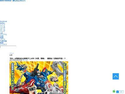 TBS MBS アニメサタデー630に関連した画像-02