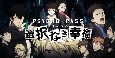 PSYCHO-PASS サイコパス 選択なき幸福 PS4 PSVitaに関連した画像-01