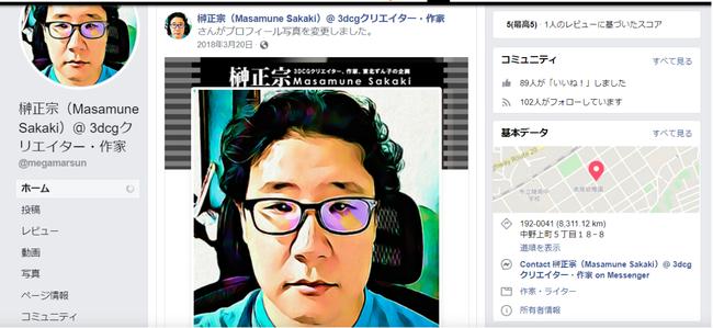 榊正宗 失踪 東北ずん子に関連した画像-04
