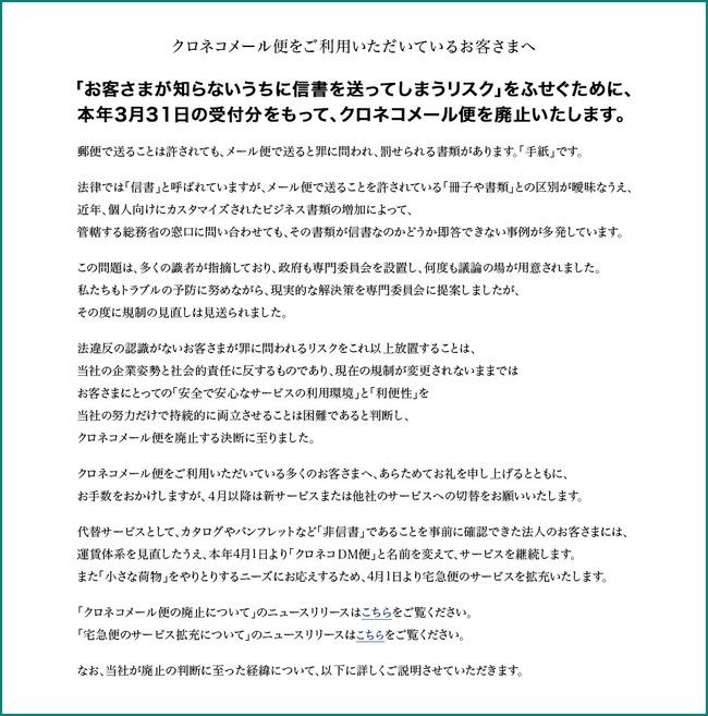 クロネコヤマト クロネコメール便に関連した画像-03