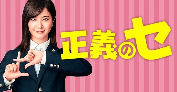 正義のセ 吉高由里子 三浦翔平 セクハラ クレーム ドラマに関連した画像-01