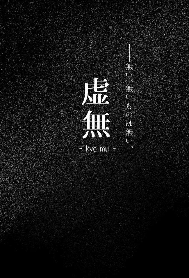 同人誌 印刷所 完全イマジナリー型幻想小説 虚無に関連した画像-04