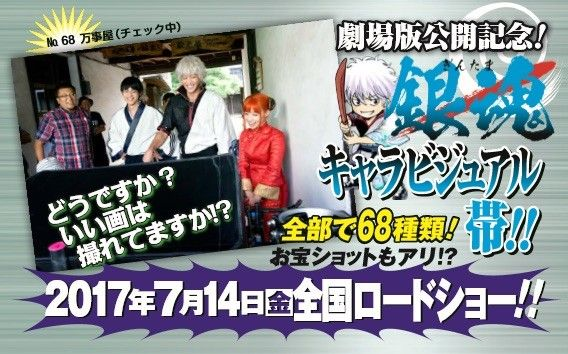 news_xlarge_gintama_obi
