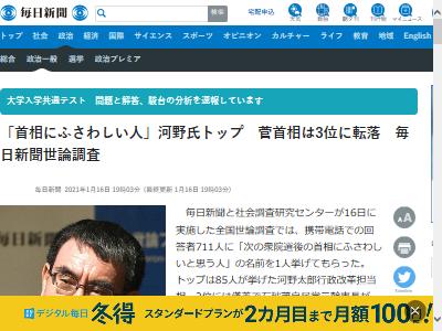 次の首相 相応しい人 河野太郎 アンケートに関連した画像-02