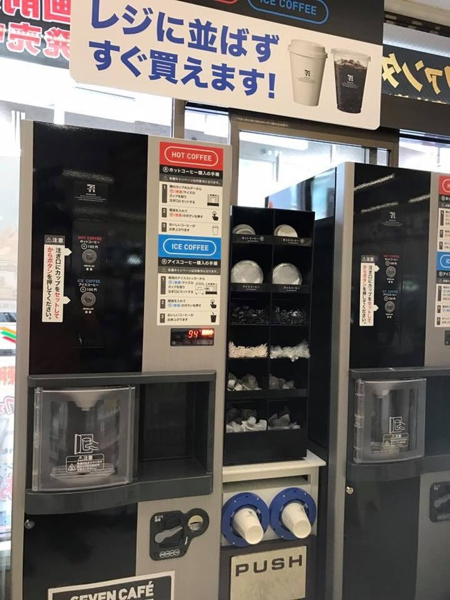 セブンイレブン セブンカフェ コーヒー 新型 自動販売機に関連した画像-03