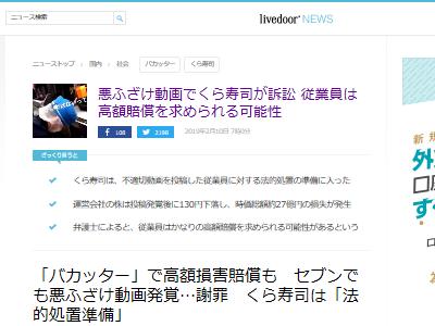 くら寿司 損失 株価 27億円 賠償 バカスタグラム バカッターに関連した画像-02