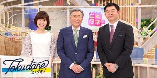 フジテレビとくダネ終了に関連した画像-01
