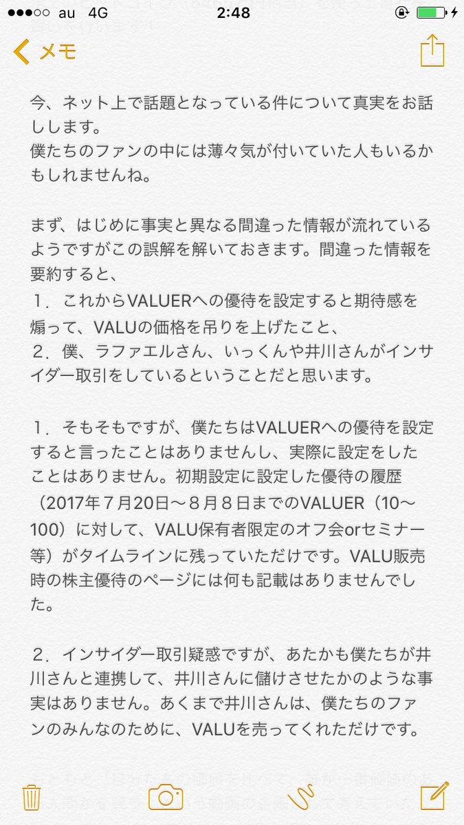 ユーチューバー ヒカル VALU 詐欺 インサイダー 釈明 買い戻しに関連した画像-02