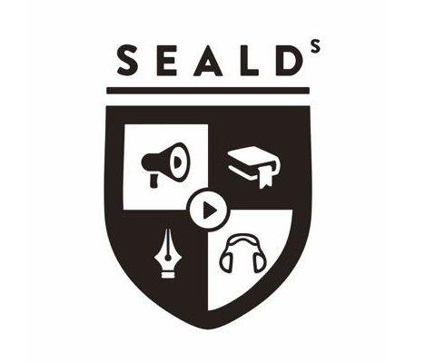 SEALDs シールズ 集会 脱原発 反原発 安保法案 大学生 フリーター 市民運動 日比谷公会堂に関連した画像-01