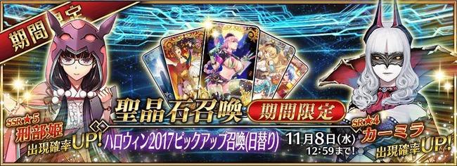 FGO ハロウィンイベント メカエリチャン 刑部姫 Fate グランドオーダーに関連した画像-02