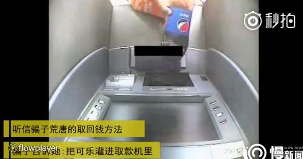 詐欺 フィッシング ATMに関連した画像-08