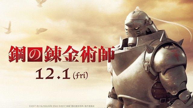 鋼の錬金術師 ビジュアル 本田翼 ディーンフジオカに関連した画像-01