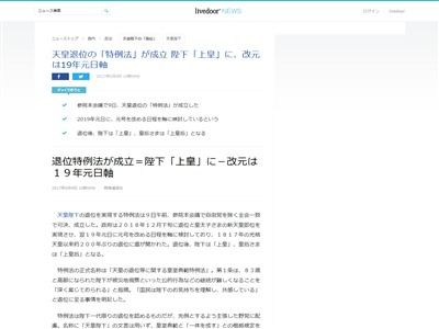 天皇陛下 退位 特例法 上皇 平成に関連した画像-02